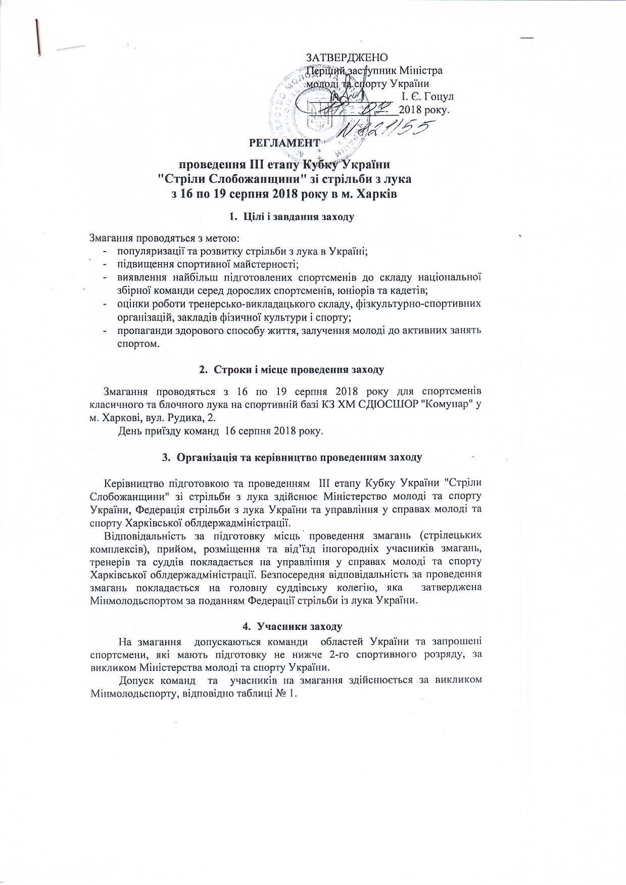 РЕГЛАМЕНТ_0001