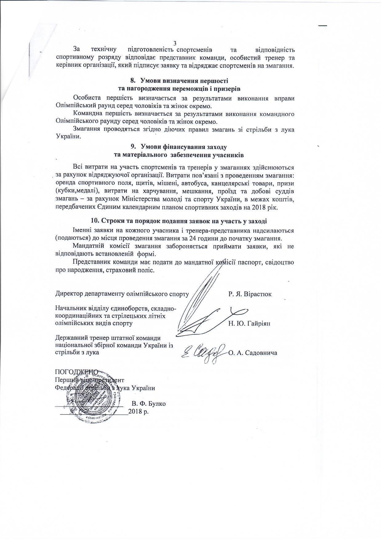 РЕГЛАМЕНТ_0003